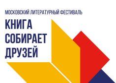 https://www.xn--b1adeklce4bric0ita.xn--p1ai/wp-content/uploads/2019/04/Kniga-sobiraet-druzei-logotip-236x168.jpg