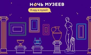 """Ежегодная """"Ночь музеев"""" пройдет в тринадцатый раз с 18 на 19 мая."""