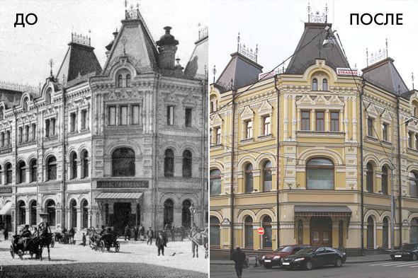 Название: Торговый дом С. М. и П. М. Третьяковых с помещениями банка «Лионский кредит».