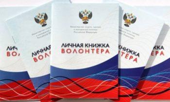 Как получить паспорт (книжку) волонтера?