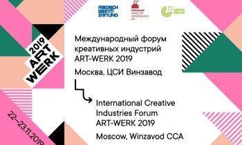 В Москве пройдёт Международный форум креативных индустрий ART-WERK 2019