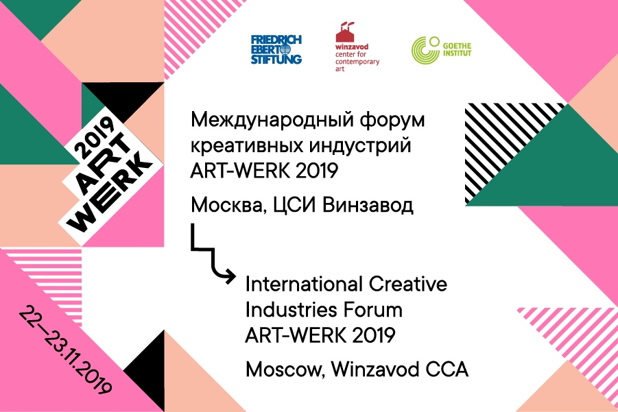 Международный форум креативных индустрий ART-WERK 2019